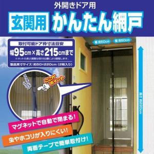 玄関用かんたん網戸 外開きドア用 ブルー|truetools