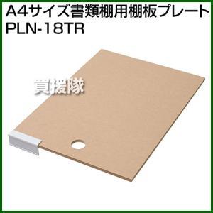 A4サイズ書類棚用棚板プレートPLN-18TR 北海道・沖縄・離島は別途送料あり avt truetools