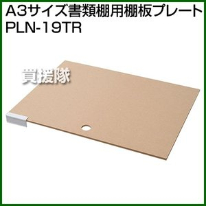 A3サイズ書類棚用棚板プレートPLN-19TR 北海道・沖縄・離島は別途送料あり avt truetools