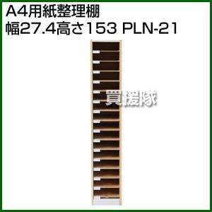 A4用紙整理棚幅27.4高さ153PLN-21 北海道・沖縄・離島は別途送料あり avt truetools