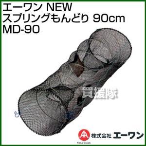 エーワン NEW スプリングもんどり 90cm MD-90 サイズ:30×30×90cm|truetools