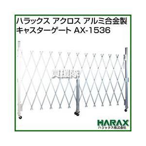 ハラックス アクロス アルミ合金製キャスターゲート AX-1536|truetools