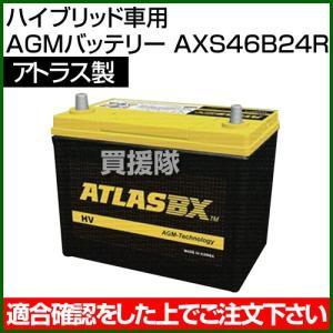アトラス ハイブリッド車用 AGMバッテリー AXS46B24R truetools