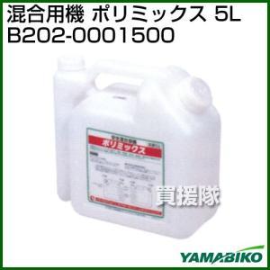 新ダイワ 混合容器 ポリミックス 5L B202-0001500|truetools