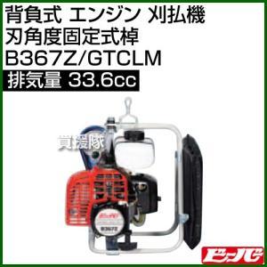 ビーバー 背負式 エンジン 刈払機 (刃角度固定式棹) B367Z/GTCLM [33.6cc]|truetools