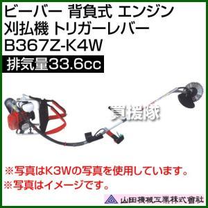 ビーバー 背負式 エンジン 刈払機 トリガーレバー 排気量33.6cc 山田機械工業 B367Z-K4W 33.6cc|truetools