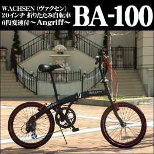 阪和 WACHSEN  20インチアルミ折りたたみ自転車 6段変速 Angriff|truetools