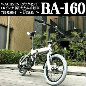 阪和 WACHSEN 16インチアルミ折りたたみ自転車 7段変速 fran|truetools
