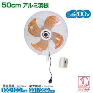 鯛勝産業 壁掛け型工場扇 BA-500E|truetools