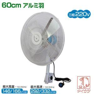 壁掛型工場扇 3相220V アルミ羽・60cm BA-600E/工場用 大型 業務用 扇風機 タイカツ|truetools
