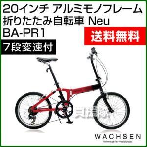 阪和 WACHSEN 折りたたみ自転車 Neu BA-PR1|truetools