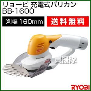 リョービ RYOBI 充電式 バリカン BB-1600 刈込幅160mm|truetools