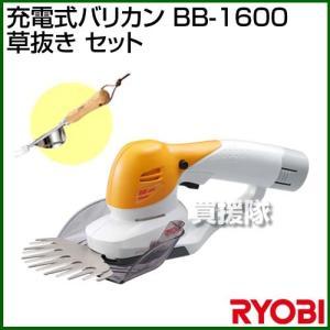 リョービ 充電式バリカン BB-1600 草抜き セット