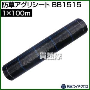 日本ワイドクロス 防草アグリシート ブラック サイズ:1×100m BB1515 カラー:ブラック|truetools
