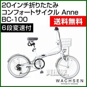阪和 WACHSEN 折りたたみコンフォートサイクル Anne BC-100|truetools