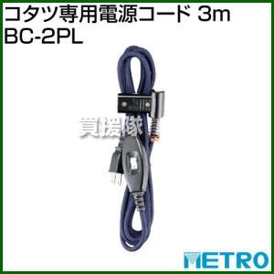 メトロ コタツ専用電源コード 3m BC-2PL|truetools