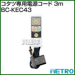 メトロ コタツ専用電源コード 3m BC-KEC43|truetools
