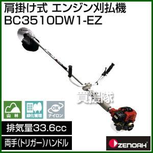ゼノア 肩掛け式 エンジン刈払機 BC3510DW1-EZ [排気量33.6cc][両手(トリガー)ハンドル]