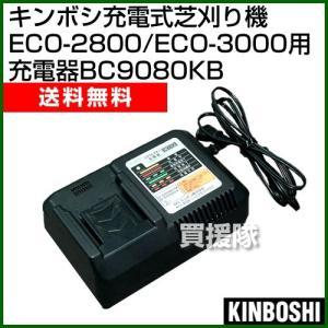 充電器 芝刈り機用 キンボシ BC9080KB|truetools