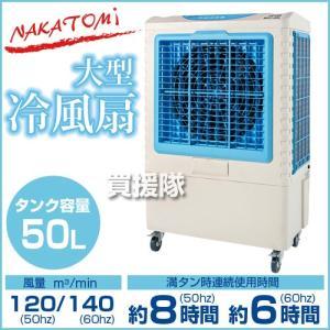 (法人限定)ナカトミ 大型冷風扇 BCF-40L|truetools
