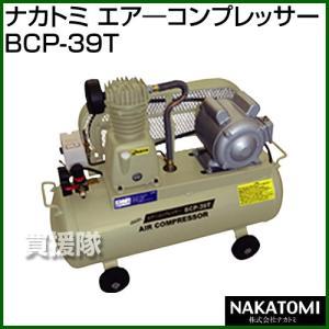 ナカトミ エアーコンプレッサー BCP-39T|truetools