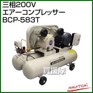 (法人限定)ナカトミ 三相200Vエアーコンプレッサー BCP-583T|truetools
