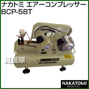 ナカトミ エアーコンプレッサー BCP-58T|truetools