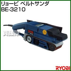 リョービ 電動ベルトサンダー BE-3210|truetools