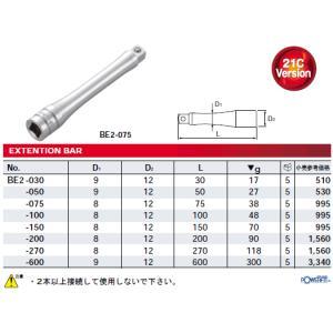 KTC工具 6.3sq.エクステンションバー BE2-030|truetools