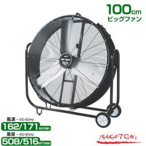 工場扇 100cmビッグファン BF-100V ナカトミ|truetools