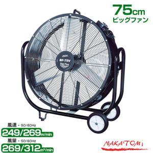 工場扇 75cmビッグファン BF-75V ナカトミ|truetools