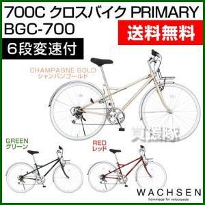 阪和 700C クロスバイク PRIMARY BGC-700|truetools