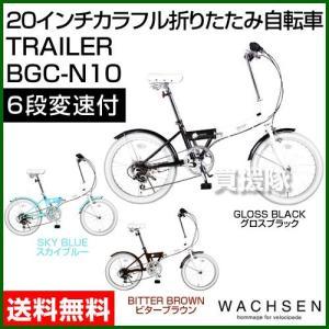 阪和 カラフル折りたたみ自転車 TRAILER BGC-N10|truetools