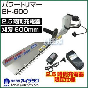 ヘッジトリマー パワートリマー BH-600 アイデック|truetools