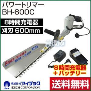 バッテリーヘッジトリマー パワートリマー BH-600C アイデック|truetools