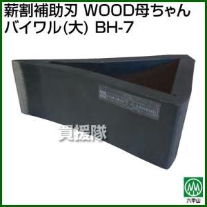 ハリマ興産 薪割補助刃 WOOD母ちゃん バイワル(大) BH-7|truetools