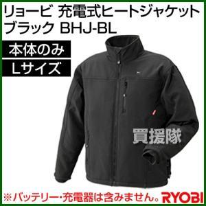 リョービ 充電式ヒートジャケット 本体のみ ブラック BHJ-BL カラー:ブラック サイズ:L|truetools
