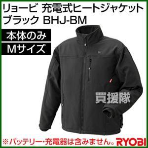 リョービ 充電式ヒートジャケット 本体のみ ブラック BHJ-BM カラー:ブラック サイズ:M|truetools