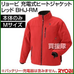リョービ 充電式ヒートジャケット 本体のみ レッド BHJ-RM カラー:レッド サイズ:M|truetools