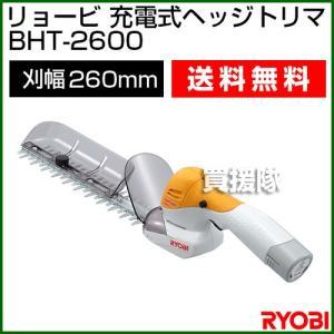 リョービ RYOBI 充電式 ヘッジトリマ BHT-2600 刈込幅260mm|truetools