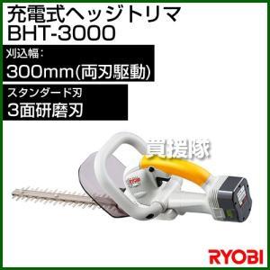 リョービ 充電式ヘッジトリマ BHT-3000|truetools