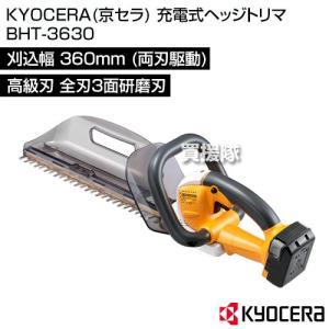 リョービ 充電式ヘッジトリマ BHT-3630|truetools