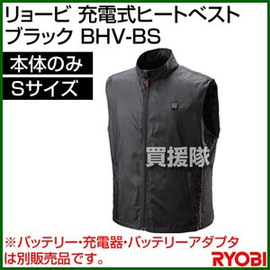 リョービ 充電式ヒートベスト 本体のみ ブラック BHV-BS カラー:ブラック サイズ:S truetools