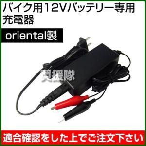 Oriental バイク用12Vバッテリー専用充電器|truetools