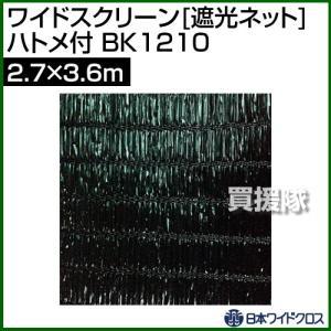 日本ワイドクロス ワイドスクリーン 遮光ネット ブラック サイズ:2.7×3.6m ハトメ付 BK1210 カラー:ブラック|truetools