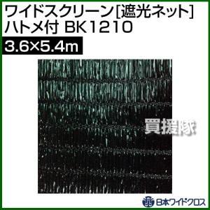 日本ワイドクロス ワイドスクリーン 遮光ネット ブラック サイズ:3.6×5.4m ハトメ付 BK1210 カラー:ブラック|truetools