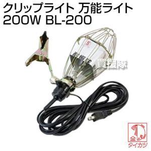 鯛勝産業 クリップライト 万能ライト 200W BL-200|truetools