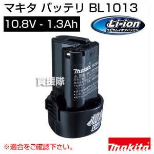 マキタ リチウムイオンバッテリ BL1013 (10.8V-1.3Ah)