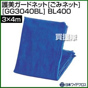 日本ワイドクロス 護美ガードネット ごみネット ブルー サイズ:3×4m GG3040BL BL400 カラー:ブルー|truetools