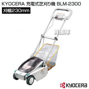 充電式芝刈り機 リール刃式 3枚刃 23cm BLM-2300 リョービ RYOBI|truetools